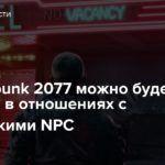 В Cyberpunk 2077 можно будет состоять в отношениях с несколькими NPC