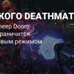 В Doom Eternal не будет классического режима «дезматч»