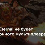 В Doom Eternal не будет традиционного мультиплеера
