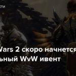 В Guild Wars 2 скоро начнется специальный WvW ивент