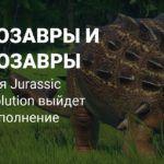 В июне для Jurassic World Evolution выйдет новое сюжетное дополнение