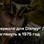 В мини-сериале для Disney+ Локи может заглянуть в 1975 год