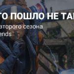 В сеть утек трейлер второго сезона Apex Legends