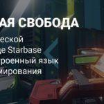 В Starbase будет встроенный язык программирования для космических кораблей