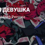 В свежем трейлере Persona 5: The Royal представили новую подругу главного героя