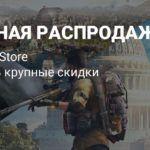 В Ubisoft Store началась распродажа в честь E3 2019