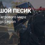 В Watch Dogs Legion будет восемь лондонских боро