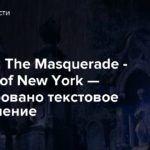 Vampire: The Masquerade — Coteries of New York — Анонсировано текстовое приключение