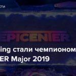 Vici Gaming стали чемпионом EPICENTER Major 2019