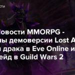 Видео: Новости MMORPG — Проблемы демоверсии Lost Ark, большая драка в Eve Online и новый рейд в Guild Wars 2