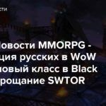 Видео: Новости MMORPG — Резервация русских в WoW Classic, новый класс в Black Desert, прощание SWTOR
