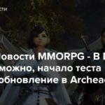 Видео: Новости MMORPG — В Lost Ark уже можно, начало теста Astellia, обновление в Archeage