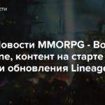 Видео: Новости MMORPG — Война в EVE Online, контент на старте Lost Ark и обновления Lineage 2 Essence