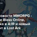 Видео: Новости MMORPG — Закрытие Bless Online, переделка в A:IR и новый континент в Lost Ark