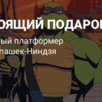 Вышел бесплатный ретро-платформер Teenage Mutant Ninja Turtles Rescue-Palooza