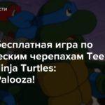Вышла бесплатная игра по классическим черепахам Teenage Mutant Ninja Turtles: Rescue-Palooza!