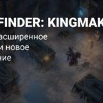 Вышло расширенное издание и новое дополнение для Pathfinder: Kingmaker