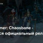 Warhammer: Chaosbane — Состоялся официальный релиз