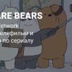 We Bare Bears получит телефильм и спин-офф
