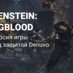 Wolfenstein: Youngblood получит защиту Denuvo