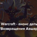 World Of Warcraft — анонс даты выхода «Возвращения Азшары»