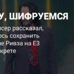 Xbox удалось сохранить появление Киану Ривза на E3 в секрете благодаря шифрам и дублеру