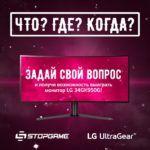 Задай лучший вопрос в «Что? Где? Когда?» на StopGame.Ru и выиграй игровой монитор от LG!