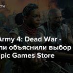 Zombie Army 4: Dead War — Создатели объяснили выбор в пользу Epic Games Store