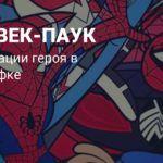 123 разных вариаций Человека-паука в одной гифке