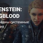 8 ГБ RAM и GTX 770 — системные требования Wolfenstein: Youngblood