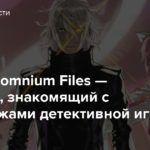 AI: The Somnium Files — Трейлер, знакомящий с персонажами детективной игры