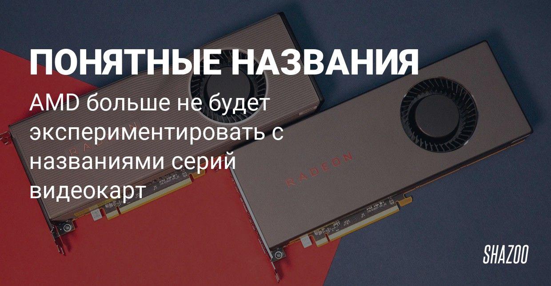 AMD прекратила выпуск видеокарт Radeon VII