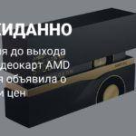AMD снизила цену на Radeon 5700 за 2 дня до старта продаж