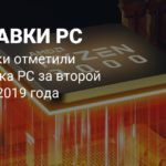 Аналитика: Поставки PC возобновили рост