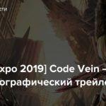 [Anime Expo 2019] Code Vein — Кинематографический трейлер