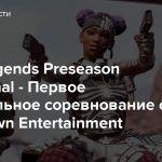 Apex Legends Preseason Invitational — Первое официальное соревнование от EA и Respawn Entertainment