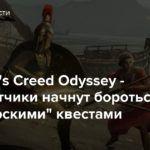 """Assassin's Creed Odyssey — Разработчики начнут бороться с """"фермерскими"""" квестами"""
