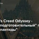 """Assassin's Creed Odyssey — Вышел """"подготовительный"""" патч к """"Суду Атлантиды"""""""