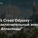 """Assassin's Creed Odyssey — Вышел заключительный эпизод """"Судьбы Атлантиды"""""""