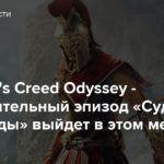 Assassin's Creed Odyssey — Заключительный эпизод «Суд Атлантиды» выйдет в этом месяце