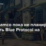 Bandai Namco пока не планирует выпускать Blue Protocol на Западе