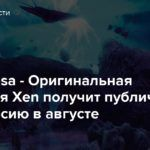 Black Mesa — Оригинальная кампания Xen получит публичную бета-версию в августе
