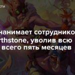 Blizzard нанимает сотрудников для Hearthstone, уволив всю команду всего пять месяцев назад