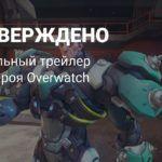 Blizzard официально анонсировала нового героя Overwatch — замедляющий время Сигма