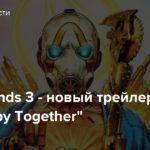 "Borderlands 3 — новый трейлер ""So Happy Together"""