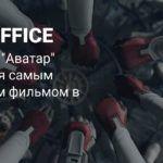Box Office: «Финал» все еще не догнал «Аватар»