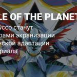 Братья Руссо спродюсируют экранизацию Battle of the Planets