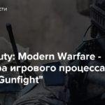 """Call of Duty: Modern Warfare — Премьера игрового процесса и режим """"Gunfight"""""""