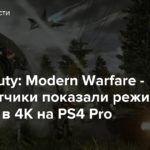Call of Duty: Modern Warfare — Разработчики показали режим Gunfight в 4K на PS4 Pro
