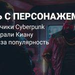 CD Projekt RED: Мы выбрали Киану Ривза не из-за его популярности